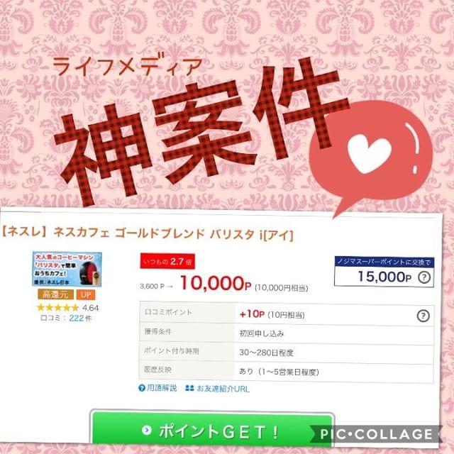 ライフメディアでバリスタi10000円の神案件登場!急いでー!