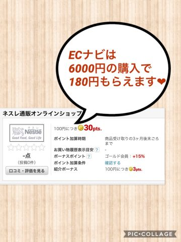 ECナビで180円