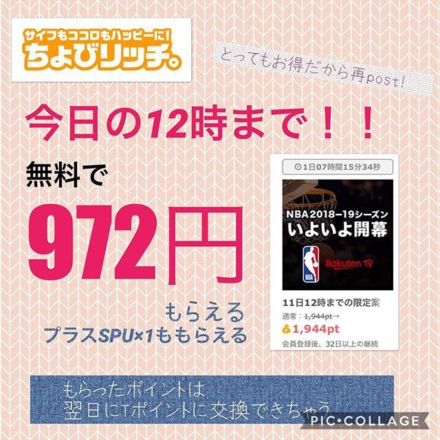 【限定】無料で972円のお得案件がちょびリッチに登場。12時まで!
