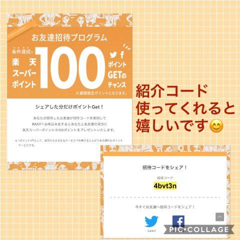 楽天RAXY紹介コード