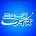 ニュースクイズこたえ12/3「11月26日、テレ東の深夜ドラマ「勇者ヨシヒコと導かれし七人」で実の姉との共演を果たした