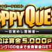 モッピークエスト1/28場所moppyの稼ぎ方と貯め方(2017)