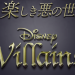 ヴィランズがディズニーハロウィン2015主役!楽しむための見どころはここ☆